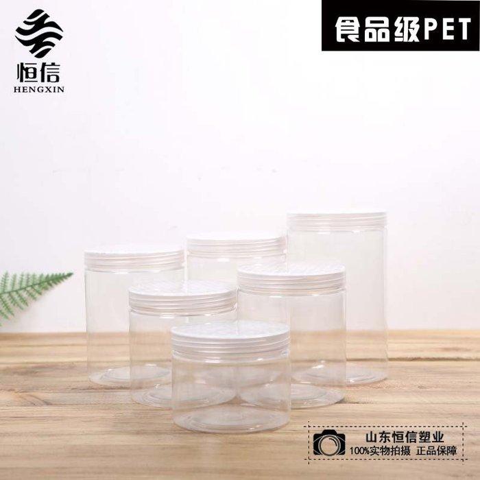 食品罐子密封罐食品級堅果蜂蜜罐pet餅干罐加厚透明密封罐