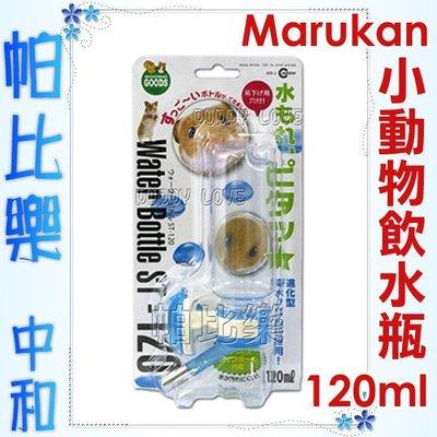 ◇帕比樂◇【飲水器】Marukan小動物晶瑩剔透水瓶【120ml】(WB-2/ST-120 )可掛在籠子的任一方