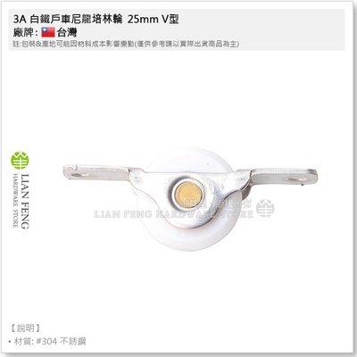 【工具屋】*含稅* 3A 白鐵戶車尼龍培林輪 25mm V型 1包-2入 附螺絲 尼龍輪 戶車輪 紗窗 鋁門 V型槽輪