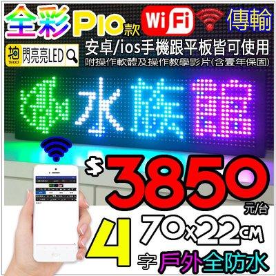 (閃亮亮LED)LED字幕機跑馬燈 全彩字幕機 戶外電子廣告招牌 活動跑馬LED看板 LED招牌 電子顯示看板 電子招牌