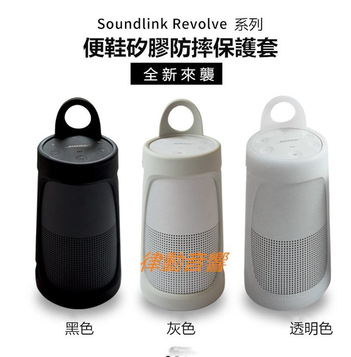 [律動音響]  BOSE SoundLink Revolve+音響矽膠套音箱保護收納套便攜套