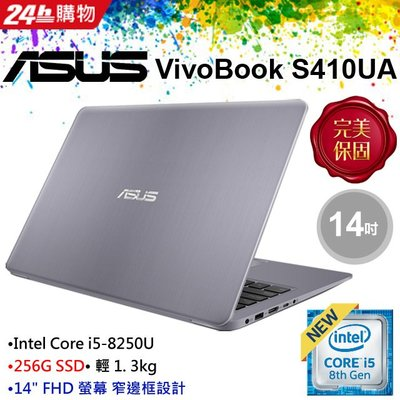 WOW!ASUS VivoBook S410UA-0111B8250U 金屬灰 (i5-8250U/4G/256G