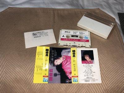【李歐的音樂】金聲唱片1980年代 錢愛真 斟一杯來安慰 離別的渡船岸 風中灯 錄音帶 卡帶