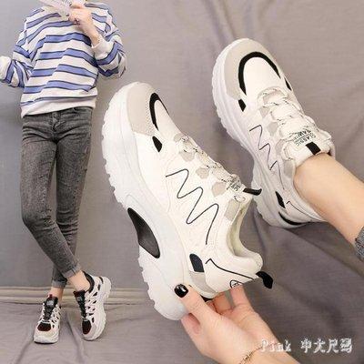 88折促銷 大尺碼小白鞋女 臟臟老爹鞋...