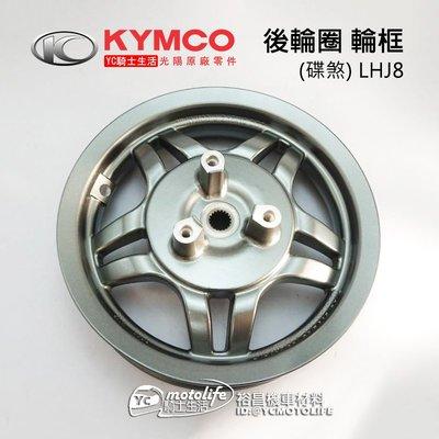 YC騎士生活_KYMCO光陽原廠 後輪框 Many 125 碟煞 後輪圈 輪框 輪圈 晶鑽銀 LHJ8 魅力 後碟輪圈