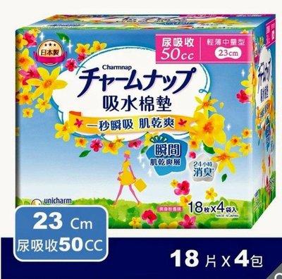 日本 來復易 吸水淨爽 女性漏尿輕薄護墊 (50cc中量型23公分)72片入 5倍吸收力 含消臭高分子 好市多