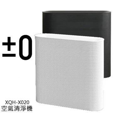 議價最便宜:日本進口超美型 ±0空氣清淨機【XQH-X020】(限區免運)