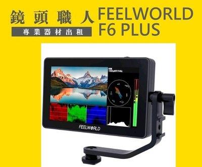☆鏡頭職人☆::: FeelWorld F6 PLUS 5.5吋 3D LUT 可套色  4K HDMI 監看螢幕 出租