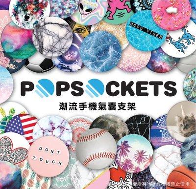 正品 PopSockets 泡泡騷 時尚多功能 手機支架 自拍神器 漫威 捲線器 iphone X ipad 三星 華碩