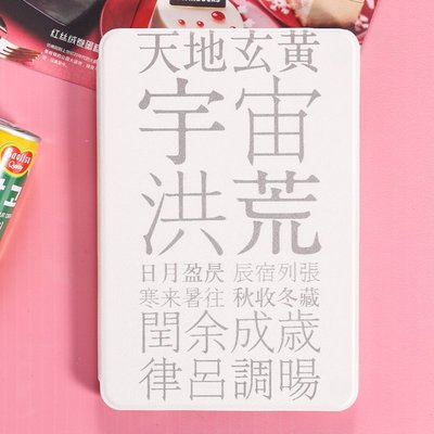 [2018 10新品] 保護套 蘋果保護套 平板保護套 皮套 防摔 防污 創意 新ipad9.7保護套Pro10.5/1