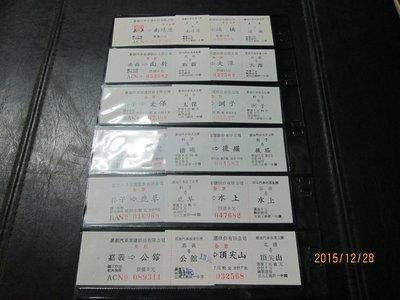 早期客運乘車票,5ˋ60年代,嘉義汽車,舊地名, 共12張 (9)