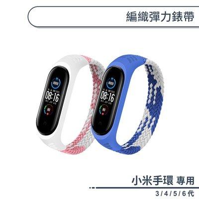 小米手環3-6代編織彈力錶帶 小米手環6錶帶 小米手環錶帶 小米手環帶 小米錶帶