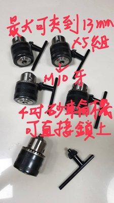 5組特價的賣場(m10牙口-4分三爪大夾頭可夾到13mm的夾頭)砂輪機可當90度電鑽直角電鑽 高轉速電鑽或刻磨機4吋手提