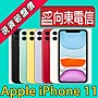 【向東- 苗栗店】全新蘋果apple iphone 11 6...