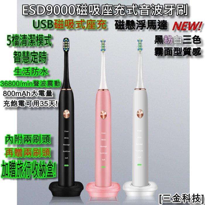 ESD9000 USB磁吸式座充 生活防水音波牙刷 電動牙刷 800mAh大電量 獨家再贈兩刷頭、旅行收納盒(現貨)
