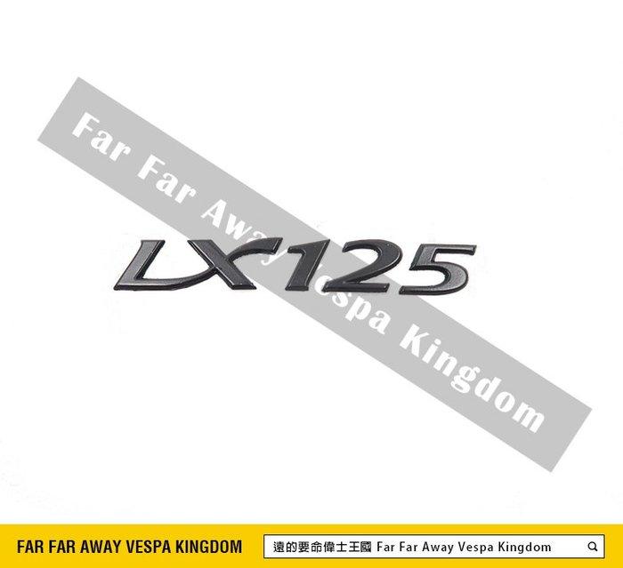 遠的要命偉士王國 Vespa LX 125 側肚 貼紙 黑化 消光黑