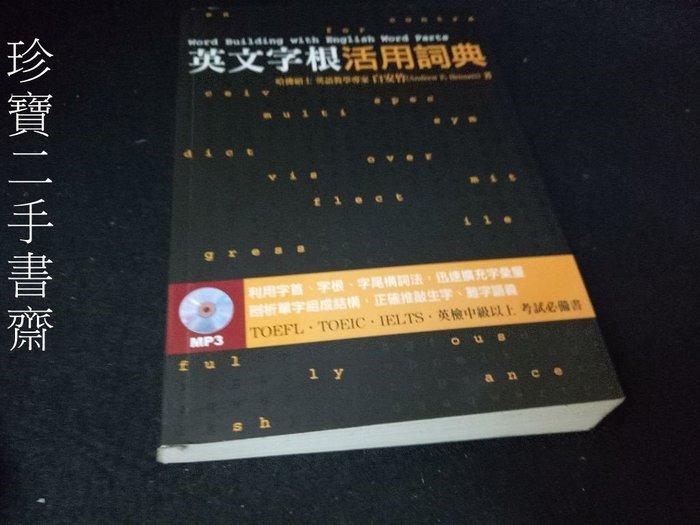 【珍寶二手書齋FA27】《英文字根活用詞典(無光碟)》ISBN 9789575323288│白安竹│眾文圖書