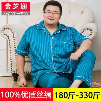 『胖哥大尺碼專賣店』加肥加大碼絲綢睡衣男胖子肥佬家居服套裝冰絲短袖長褲提花