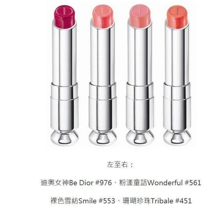 全新Dior迪奧癮誘超模唇膏 無外盒 TESTER 環保白色蓋子(商品如圖)