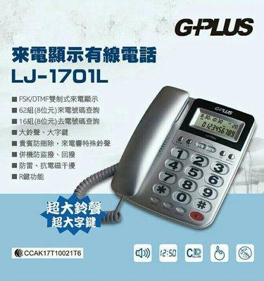 【通訊達人】G-PLUS LJ-1701 L 來電顯示有線電話機_銀色款