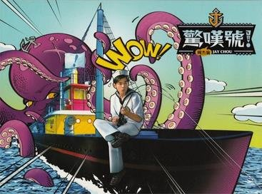 合友唱片 周杰倫 Jay Chou / 驚嘆號 Exclamation Mark (CD+DVD精裝版) 周杰倫第拾壹張