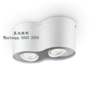 "飛利浦盒仔燈 PHILIPS Ceiling Lighting ""PHASE II""  LED 4W (500lm)x2"