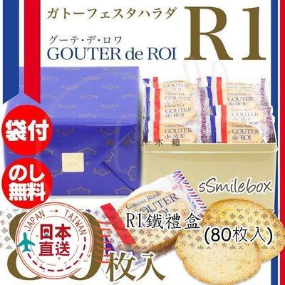 微笑小木箱『R1 禮盒(80枚)』日本代購 百年名產 GOUTER de ROI 法國麵包脆餅 80枚 R1 禮盒裝
