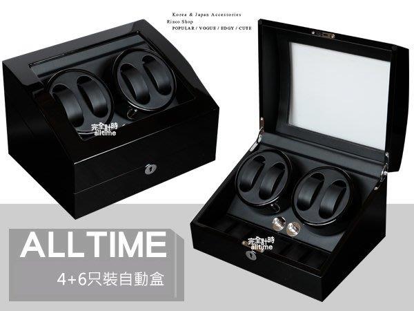 │完全計時│自動機械錶收藏盒【自動上鍊盒4+6只入】鋼琴烤漆手錶收藏盒 (自動08) BB 黑天鵝