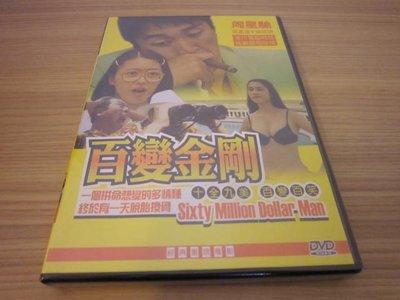 全新經典電影《百變金剛》DVD 周星馳 梁詠琪 吳孟達