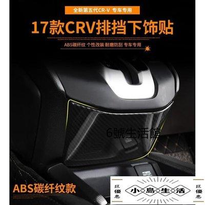 特價折扣HONDA本田17-20CR-V 5代 CRV5  卡夢碳籤維紋 排檔座下 飾板 卡夢紋 ABS  C5-130汽車配件美容改裝生活