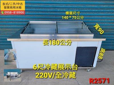 6尺/玻璃對拉冷藏展示冰箱/雙面玻璃拉門式冷藏展示台/滷味台/水果櫥/魯味鹽酥雞冷藏展示台/自助冰台/R2571