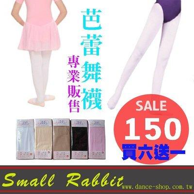 小白兔舞魅時尚館RDT6-舞蹈用品芭蕾舞襪韻律舞襪小朋友成人芭蕾襪韻律襪成人兒童多色(纖維細兒童成人下單區)