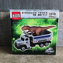 Tomica 大阪環球影城 恐龍 搬運車 Dinosaur Truck