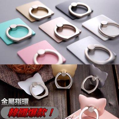 韓國爆款 金屬 指環扣 貓型 方型 手機指環支架 車載支架 汽車支架 指環架 手機架 手機支架 ixsmax ixr
