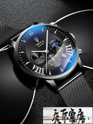男士手錶 2018新款迪塔概念全自動機械表潮流韓版石英男表防水學生男士手錶【天下家居】