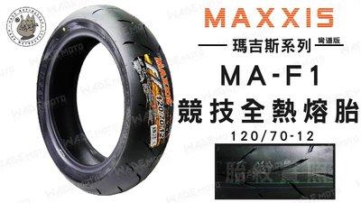 韋德機車材料 免運 MAXXIS MA F1 120 70 12 輪胎 機車輪胎 適用各大車系 YAMAHA 完工價