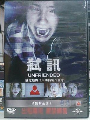 挖寶二手片-E08-061-正版DVD-電影【弒訊/Unfriended】-(直購價)