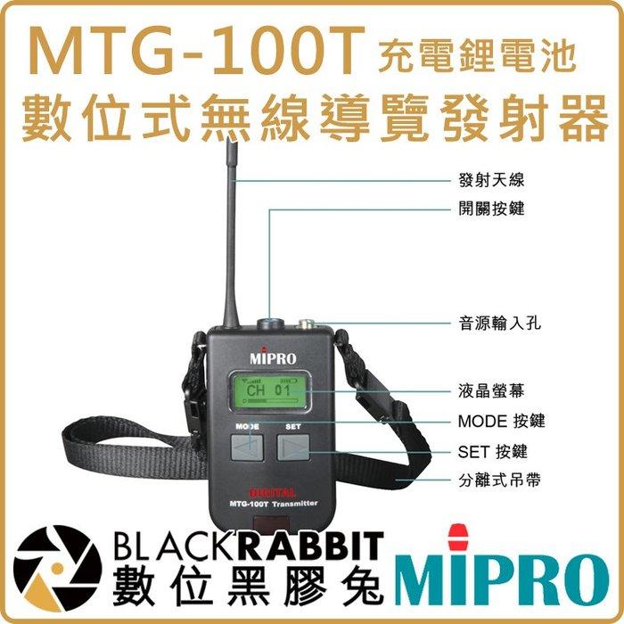 數位黑膠兔【 MIPRO 嘉強 MTG-100T 充電 鋰電池 數位式 無線 導覽 發射器】展覽 收音 擴音 會議 翻譯