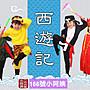 【166號小阿姨】西遊記 唐三藏 孫悟空 豬八...