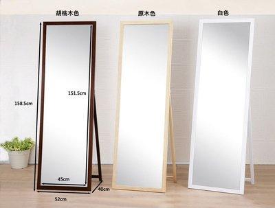 160實木立鏡 穿衣鏡 全身鏡 壁鏡 掛鏡  【馥葉2】【型號MR1652】加購掛環可當掛鏡