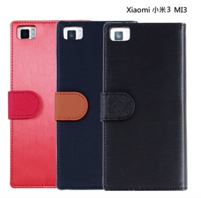 出清 Lilycoco Xiaomi 小米 3 手機 Mi3 髮絲紋 可站立 側掀皮套 雨絲 三色