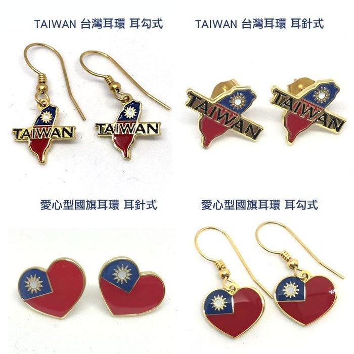 青天、白日、滿地紅 愛心型造型國旗耳環 / TAIWAN台灣造型國旗耳環 耳針式 耳勾式