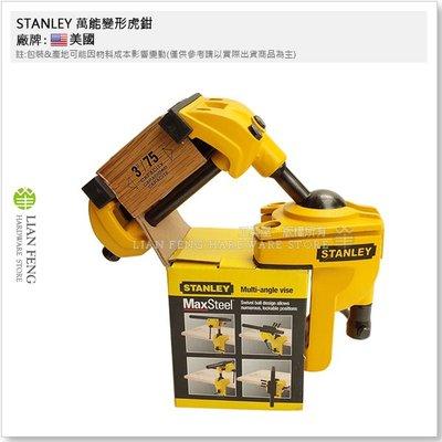 【工具屋】*含稅* STANLEY 萬能變形虎鉗 83-069 夾具 萬力 夾鉗 360度多向調整 木工 固定 萬向