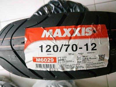 便宜輪胎王  正新MAXXIS瑪吉斯M6029全新120/70/12機車輪胎