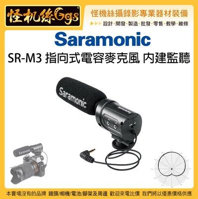怪機絲 Saramonic 楓笛 SR-M3 指向式電容麥克風 內建監聽 MIC 收音 指向性 麥克鳳 錄影 直播