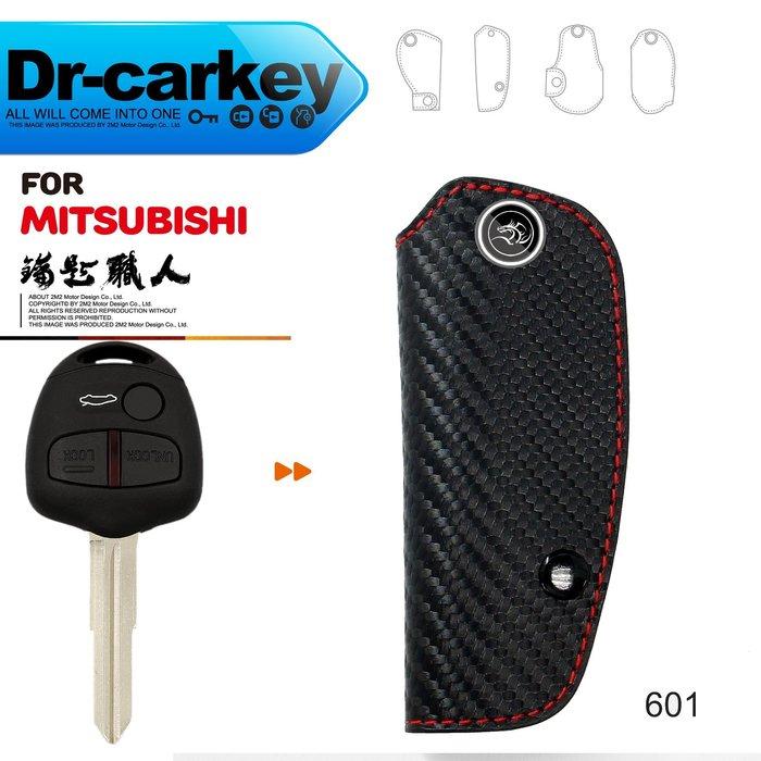 【鑰匙職人】Mitsubishi OUTLANDER LANCER FORTIS 三菱汽車晶片 鑰匙 皮套 鑰匙包
