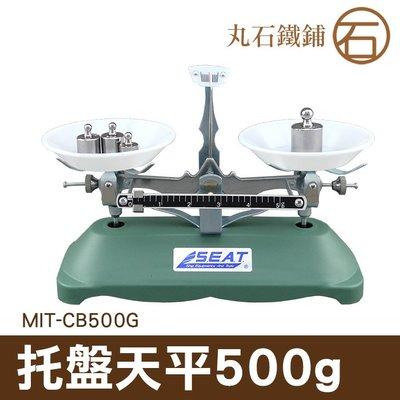 《丸石鐵鋪》MIT-CB500G 托盤天平 稱含砝碼 家用小型廚房天平 學生物理實驗架盤 機械天平教具