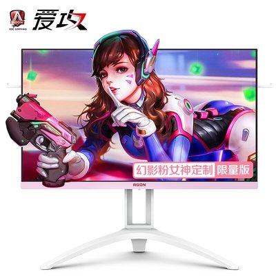 顯示器AOC愛攻AGON幻影粉顯示器 AG273FXR 27英寸144HZ粉色女生IPS電競電腦顯示屏HDR送女朋友禮物外接筆記本PS4