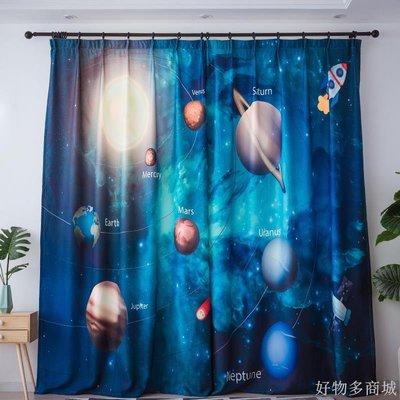 好物多商城 球形宇宙星球印花訂製窗簾成品現代簡約卡通兒童房間臥室遮光男孩