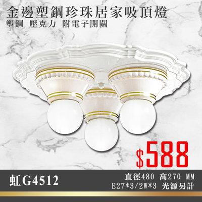 虹【阿倫燈具】(YG4512) 金邊塑鋼珍珠吸頂燈 塑鋼 壓克力 附電子開關 E27*3/2W*3 光源另計